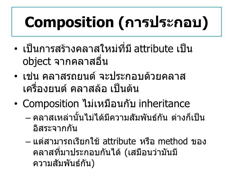 สรุป การเรียกใช้งาน attribute ที่ประกาศเป็น object ( ถ้าตัวแปรของคลาสเป็น public ก็ใช้ได้เลย ถ้าเป็น private ต้องทำ ผ่าน getter/ setter method) ดังตัวอย่าง – name.setFirstName(first); – name.setLastName(last); – bDay.setdDay(dDay); – bDay.setdMonth(dMonth); – bDay.setdYear(dYear); ใช้งาน attribute ของคลาส Person ผ่าน object name ใช้งาน attribute ของคลาส Date ผ่าน object bDay