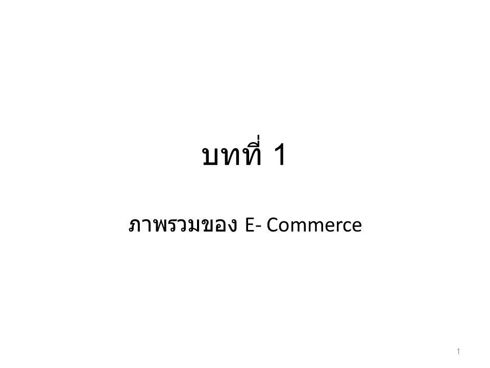 บทที่ 1 ภาพรวมของ E- Commerce 1