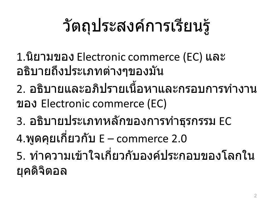 วัตถุประสงค์การเรียนรู้ 1.นิยามของ Electronic commerce (EC) และ อธิบายถึงประเภทต่างๆของมัน 2.