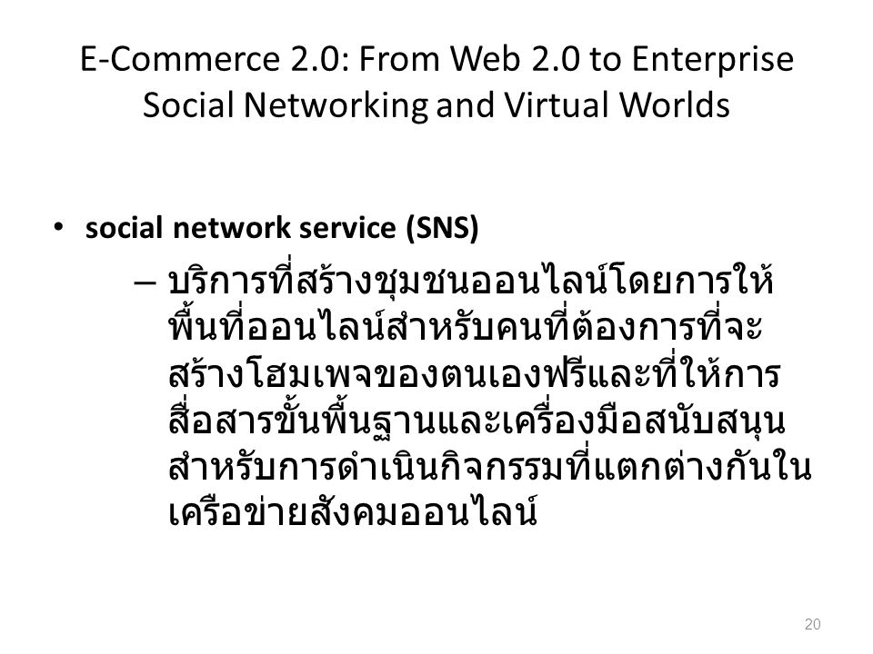 E-Commerce 2.0: From Web 2.0 to Enterprise Social Networking and Virtual Worlds social network service (SNS) – บริการที่สร้างชุมชนออนไลน์โดยการให้ พื้