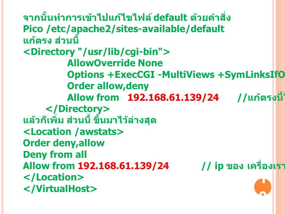 10 จากนั้นทำการเข้าไปแก้ไขไฟล์ default ด้วยคำสั่ง Pico /etc/apache2/sites-available/default แก้ตรง ส่วนนี้ AllowOverride None Options +ExecCGI -MultiV