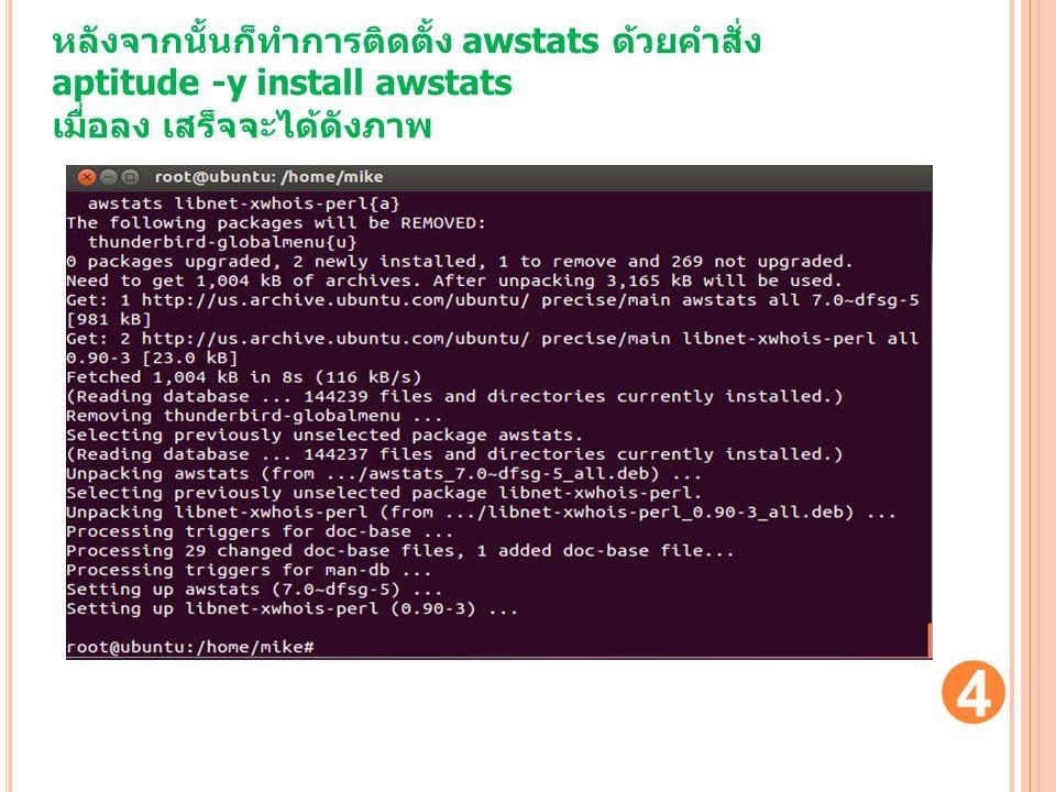 4 หลังจากนั้นก็ทำการติดตั้ง awstats ด้วยคำสั่ง aptitude -y install awstats เมื่อลง เสร็จจะได้ดังภาพ