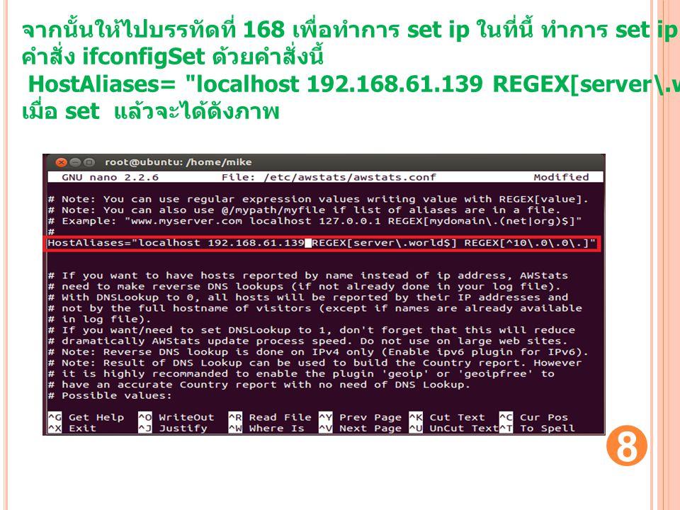 8 จากนั้นให้ไปบรรทัดที่ 168 เพื่อทำการ set ip ในที่นี้ ทำการ set ip จาก ตัวเครื่อง โดยทำการ check ด้วย คำสั่ง ifconfigSet ด้วยคำสั่งนี้ HostAliases=