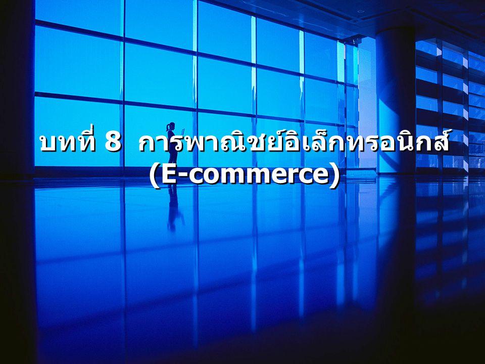 2 หลักการของพาณิชย์อิเล็กทรอนิกส์ การพาณิชย์อิเล็กทรอนิกส์ (E-commerce) คือทางเลือกใหม่ ของการทำธุรกิจ และเป็นเทคโนโลยีประยุกต์ใหม่ มันแนะนำ ให้รู้จักถึงโอกาสของการปรับปรุงและความเป็นไปได้ของ ปัญหา การพาณิชย์อิเล็กทรอนิกส์ (E-commerce) ต้องมีการ วางแผนเพื่อป้องกันและรวมทั้งจำนวนของส่วนประกอบ โครงสร้างพื้นฐานของเทคโนโลยีด้วย ผู้ใช้เทคโนโลยีการพาณิชย์อิเล็กทรอนิกส์ (E-commerce) จำเป็นต้องใช้เครื่องป้องกันการคุกคามด้วยตนเอง องค์กรจำเป็นต้องนิยามและทำกลยุทธ์ที่จะทำให้การพาณิชย์ อิเล็กทรอนิกส์ (E-commerce) ประสบความสำเร็จ การพาณิชย์อิเล็กทรอนิกส์ (E-commerce) คือทางเลือกใหม่ ของการทำธุรกิจ และเป็นเทคโนโลยีประยุกต์ใหม่ มันแนะนำ ให้รู้จักถึงโอกาสของการปรับปรุงและความเป็นไปได้ของ ปัญหา การพาณิชย์อิเล็กทรอนิกส์ (E-commerce) ต้องมีการ วางแผนเพื่อป้องกันและรวมทั้งจำนวนของส่วนประกอบ โครงสร้างพื้นฐานของเทคโนโลยีด้วย ผู้ใช้เทคโนโลยีการพาณิชย์อิเล็กทรอนิกส์ (E-commerce) จำเป็นต้องใช้เครื่องป้องกันการคุกคามด้วยตนเอง องค์กรจำเป็นต้องนิยามและทำกลยุทธ์ที่จะทำให้การพาณิชย์ อิเล็กทรอนิกส์ (E-commerce) ประสบความสำเร็จ