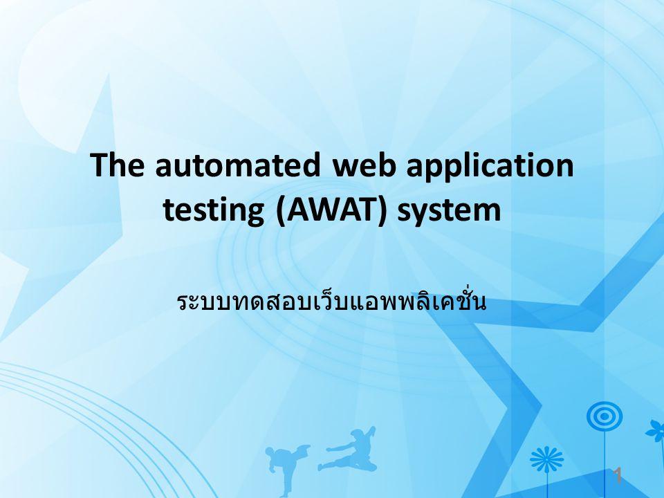 The automated web application testing (AWAT) system ระบบทดสอบเว็บแอพพลิเคชั่น 1