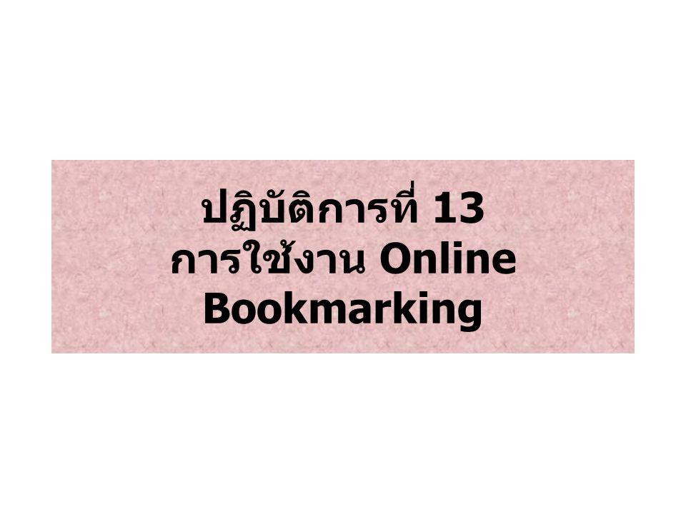 วัตถุประสงค์ เข้าใจความหมายของซอฟต์แวร์เพื่อสังคม (Social Software) และลักษณะการนำมา ประยุกต์ใช้บนอินเตอร์เน็ต สามารถสมัครใช้งานซอฟต์แวร์ประเภท Online Bookmarking บนอินเตอร์เน็ต สามารถปรับแต่ง จัดการ และแก้ไข ซอฟต์แวร์ ประเภท Online Bookmarking เข้าใจหลักการและรูปแบบของการจัดเก็บความรู้ บนอินเตอร์เน็ต รวมทั้งรูปแบบการจัดเก็บความรู้ แบบปัจเจกวิธาน (Folksonomy)