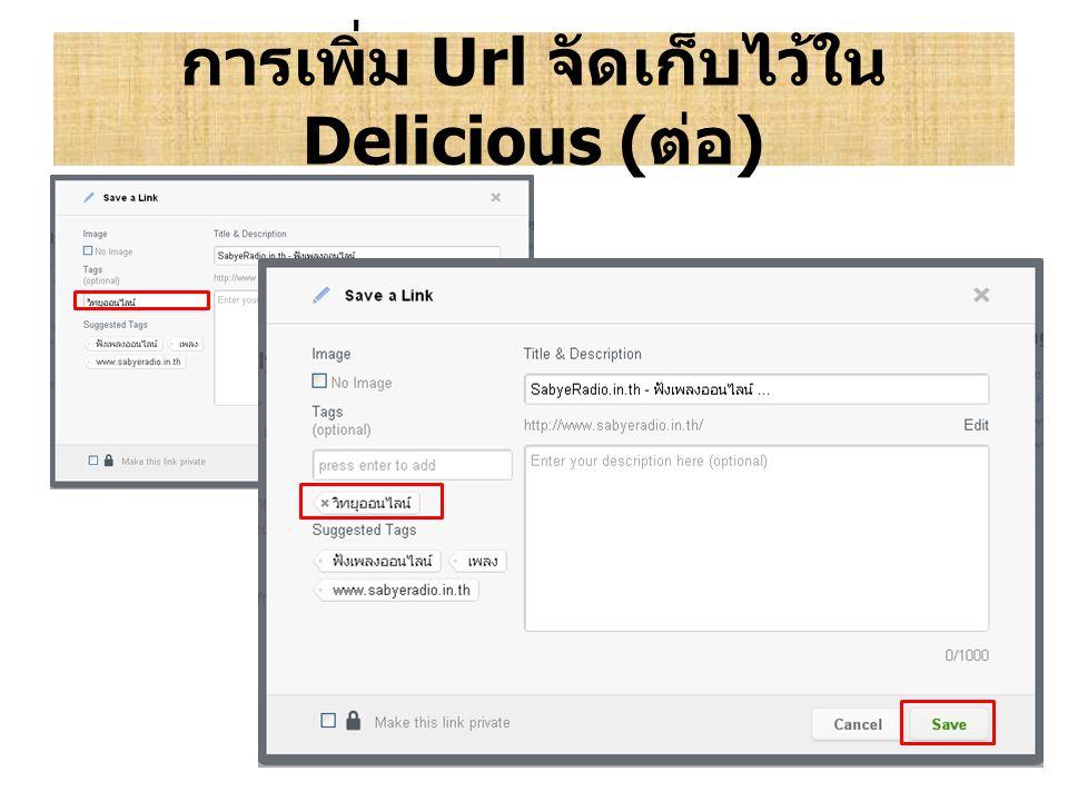 การเพิ่ม Url จัดเก็บไว้ใน Delicious ( ต่อ )
