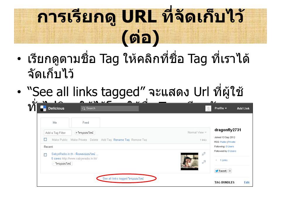 """การเรียกดู URL ที่จัดเก็บไว้ ( ต่อ ) เรียกดูตามชื่อ Tag ให้คลิกที่ชื่อ Tag ที่เราได้ จัดเก็บไว้ """"See all links tagged"""" จะแสดง Url ที่ผู้ใช้ ทั่วไปนิยม"""