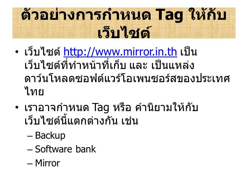 ตัวอย่างการกำหนด Tag ให้กับ เว็บไซต์ เว็บไซต์ http://www.mirror.in.th เป็น เว็บไซต์ที่ทำหน้าที่เก็บ และ เป็นแหล่ง ดาว์นโหลดซอฟต์แวร์โอเพนซอร์สของประเท