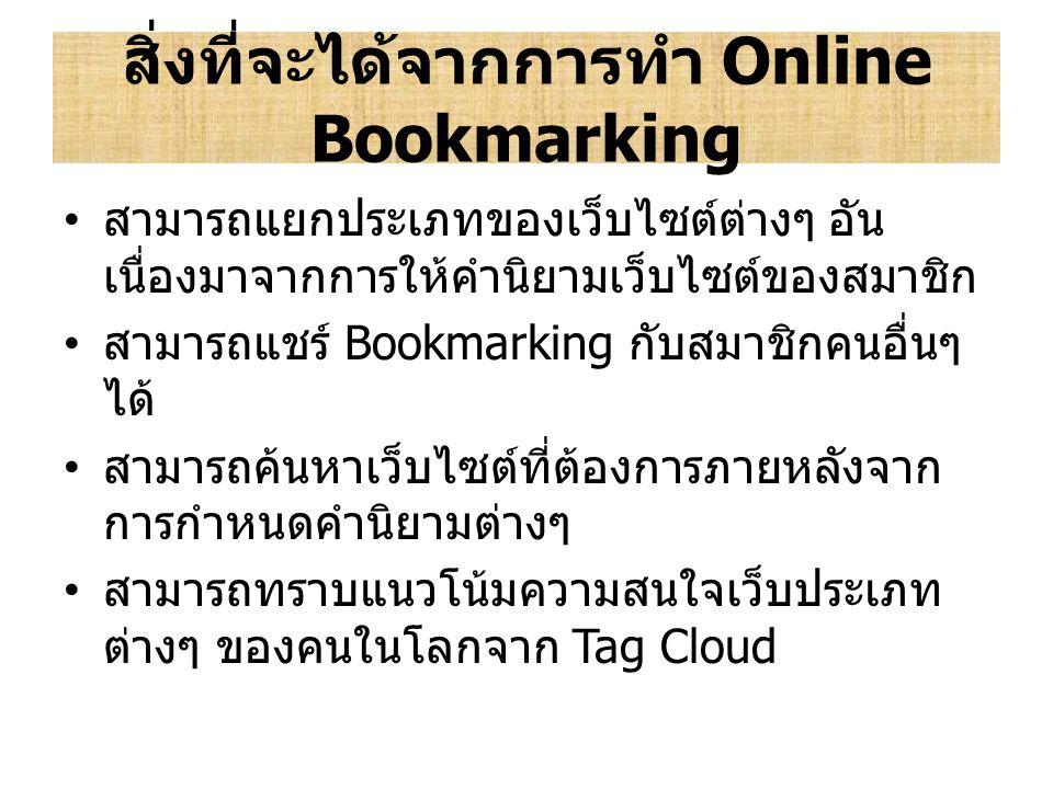 สิ่งที่จะได้จากการทำ Online Bookmarking สามารถแยกประเภทของเว็บไซต์ต่างๆ อัน เนื่องมาจากการให้คำนิยามเว็บไซต์ของสมาชิก สามารถแชร์ Bookmarking กับสมาชิก