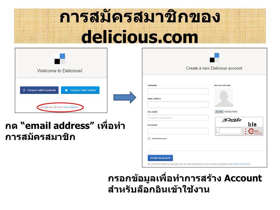 """การสมัครสมาชิกของ delicious.com กด """"email address"""" เพื่อทำ การสมัครสมาชิก กรอกข้อมูลเพื่อทำการสร้าง Account สำหรับล็อกอินเข้าใช้งาน"""