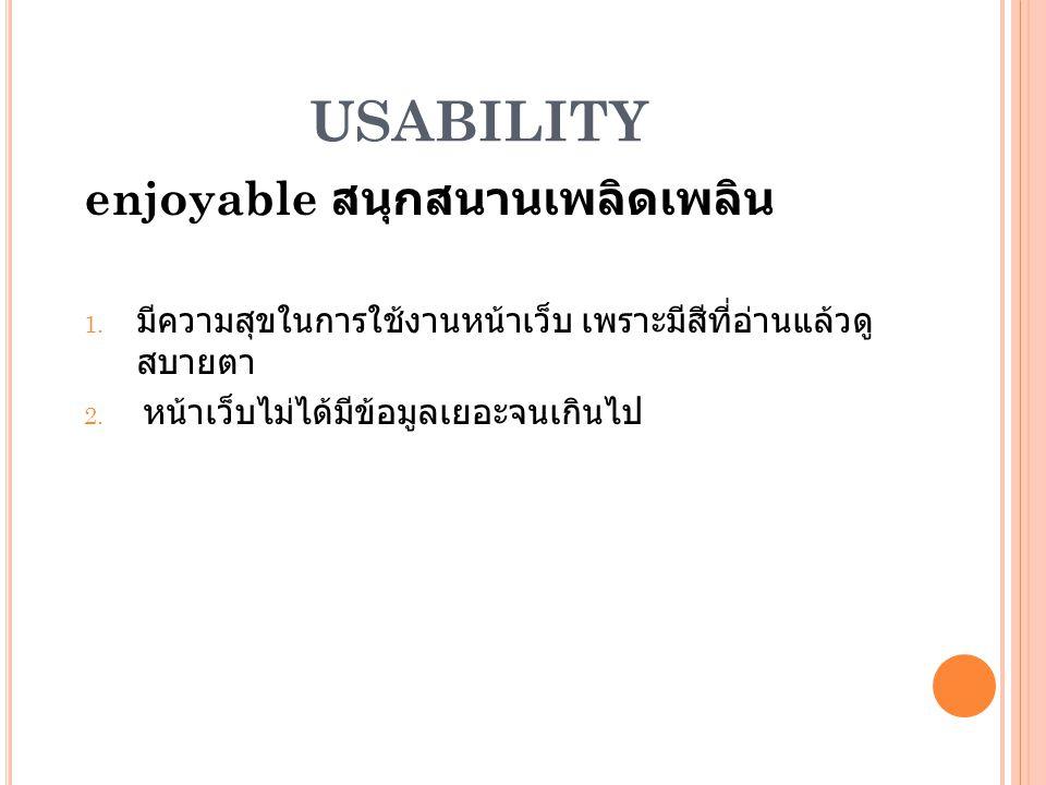 USABILITY effective to use มีประสิทธิภาพในการ ใช้งาน 1.