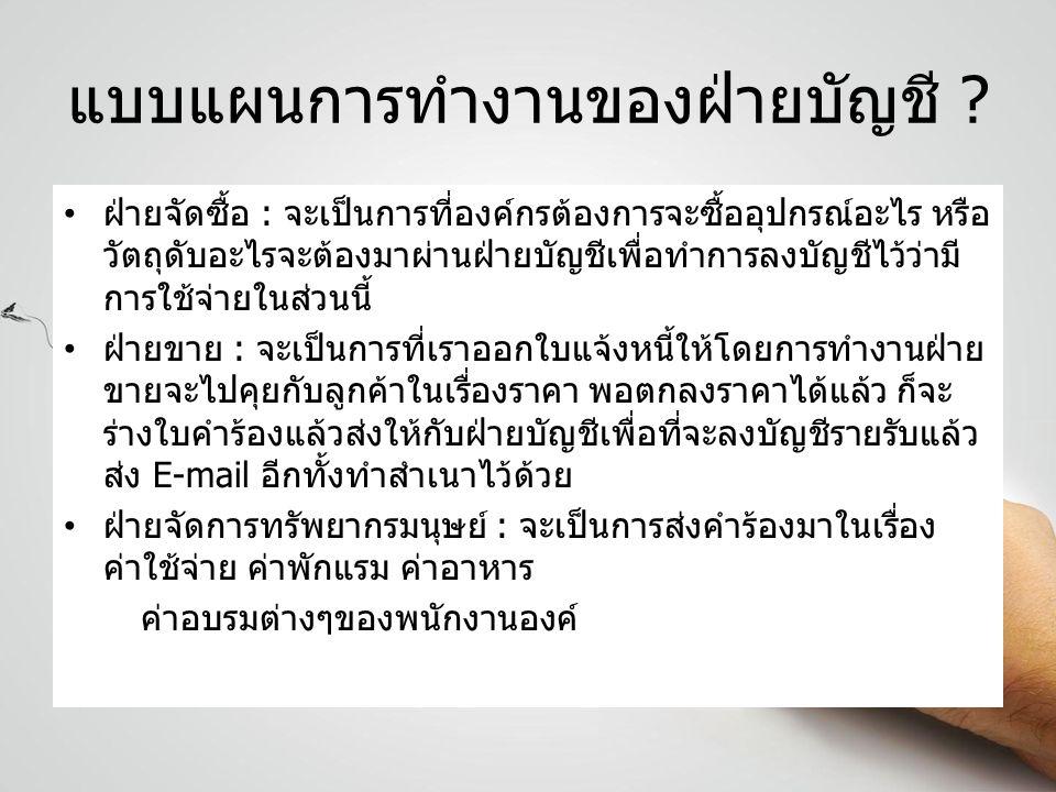 Reporting - รายงาน ไฟล์ที่ได้จะเป็น PDF อย่างเช่น ฝ่ายจัดซื้อจัดจ้าง