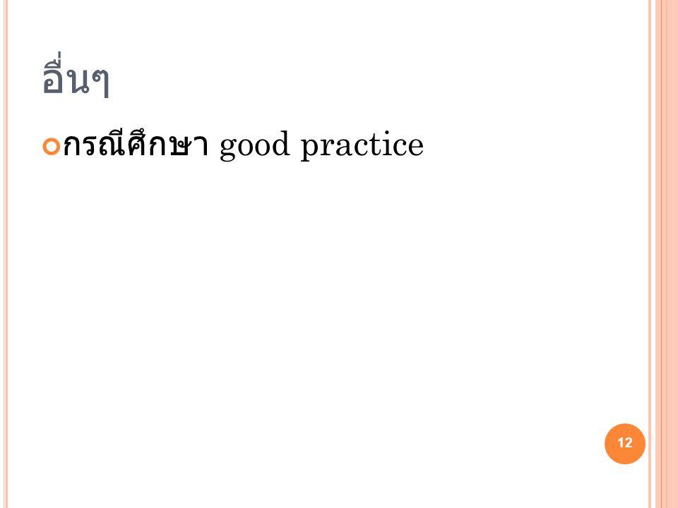 อื่นๆ กรณีศึกษา good practice 12