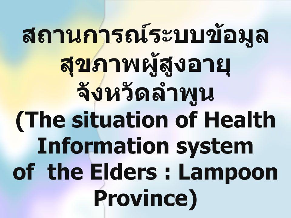 สถานการณ์ระบบข้อมูล สุขภาพผู้สูงอายุ จังหวัดลำพูน (The situation of Health Information system of the Elders : Lampoon Province)