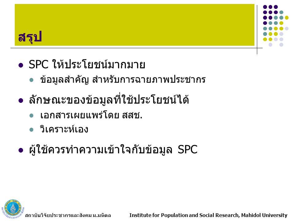 สถาบันวิจัยประชากรและสังคม ม.มหิดล Institute for Population and Social Research, Mahidol University สรุป SPC ให้ประโยชน์มากมาย ข้อมูลสำคัญ สำหรับการฉายภาพประชากร ลักษณะของข้อมูลที่ใช้ประโยชน์ได้ เอกสารเผยแพร่โดย สสช.