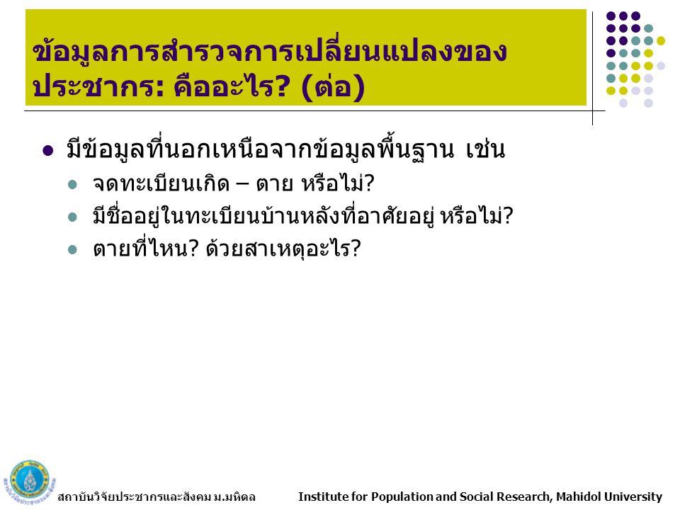 สถาบันวิจัยประชากรและสังคม ม.มหิดล Institute for Population and Social Research, Mahidol University ข้อมูลการสำรวจการเปลี่ยนแปลงของ ประชากร : ลักษณะของข้อมูลเป็นอย่างไร.