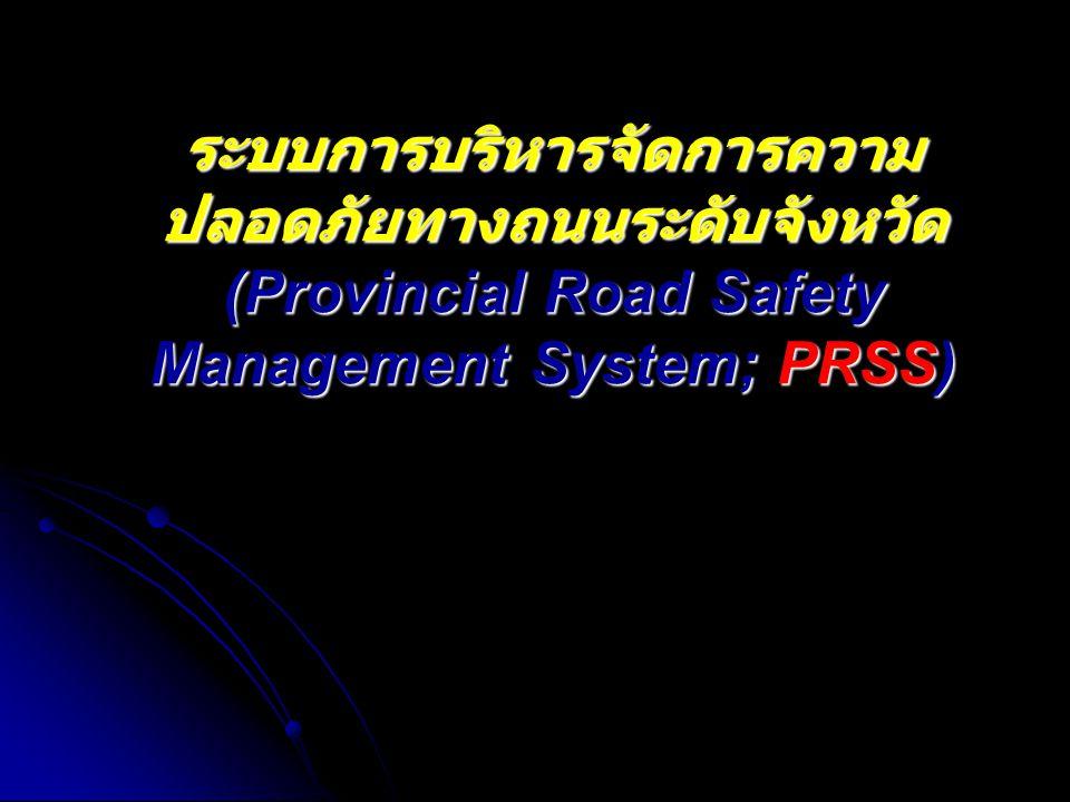 ระบบการบริหารจัดการความ ปลอดภัยทางถนนระดับจังหวัด (Provincial Road Safety Management System; PRSS)