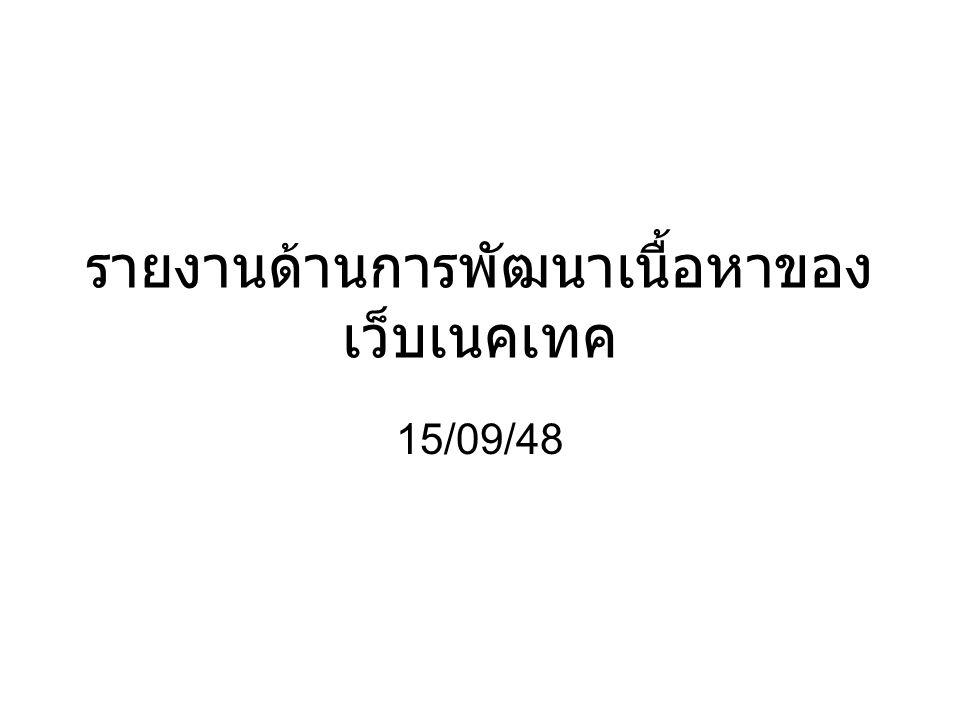 รายงานด้านการพัฒนาเนื้อหาของ เว็บเนคเทค 15/09/48