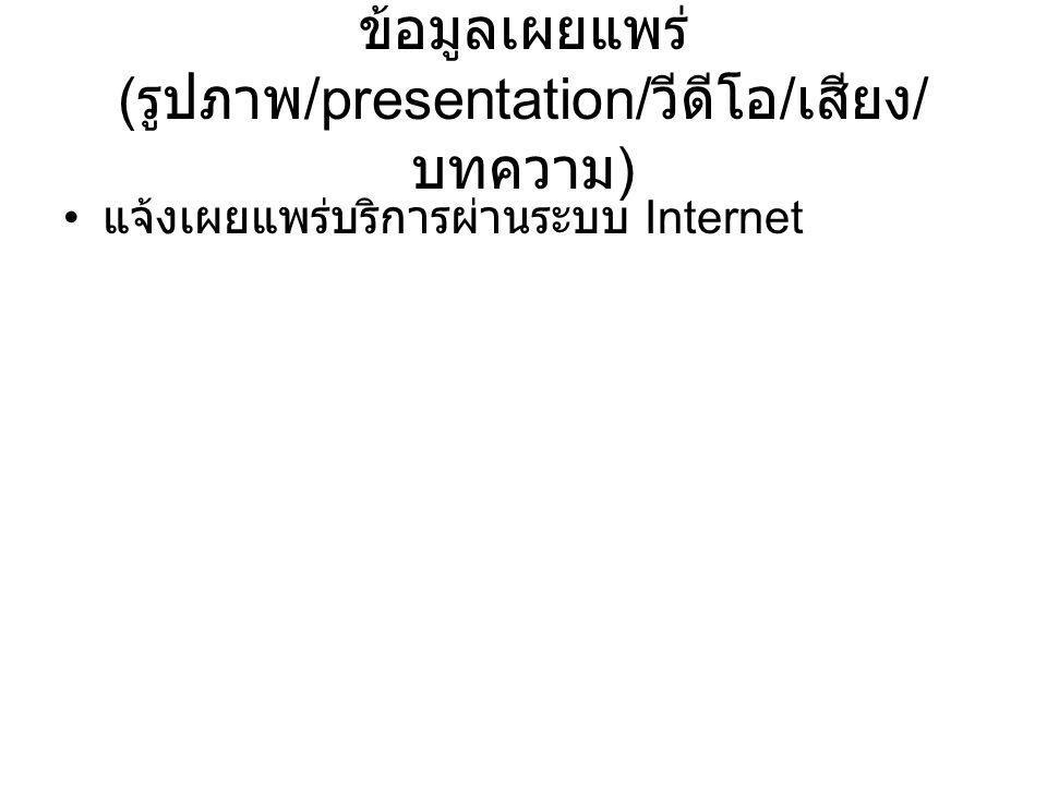 ข้อมูลเผยแพร่ ( รูปภาพ /presentation/ วีดีโอ / เสียง / บทความ ) แจ้งเผยแพร่บริการผ่านระบบ Internet