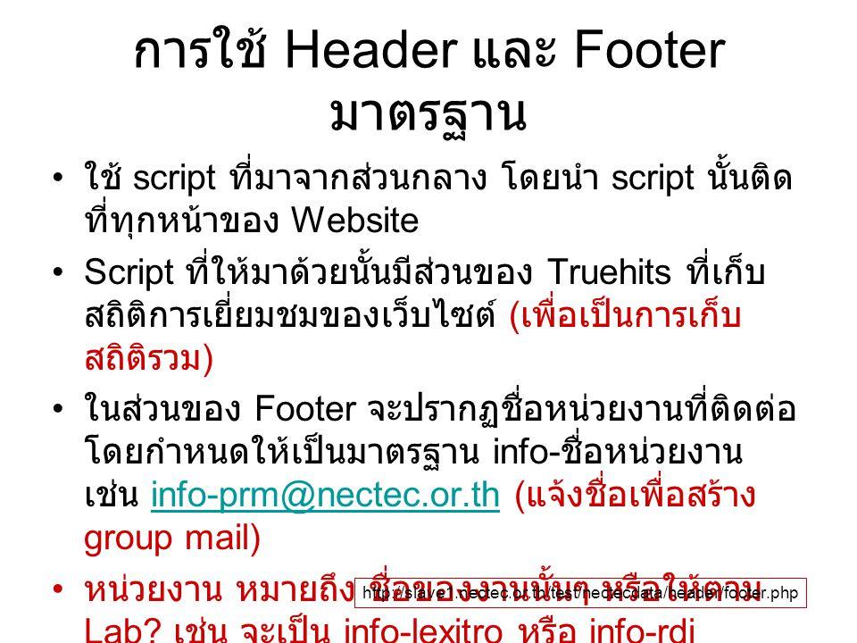 การใช้ Header และ Footer มาตรฐาน ใช้ script ที่มาจากส่วนกลาง โดยนำ script นั้นติด ที่ทุกหน้าของ Website Script ที่ให้มาด้วยนั้นมีส่วนของ Truehits ที่เ