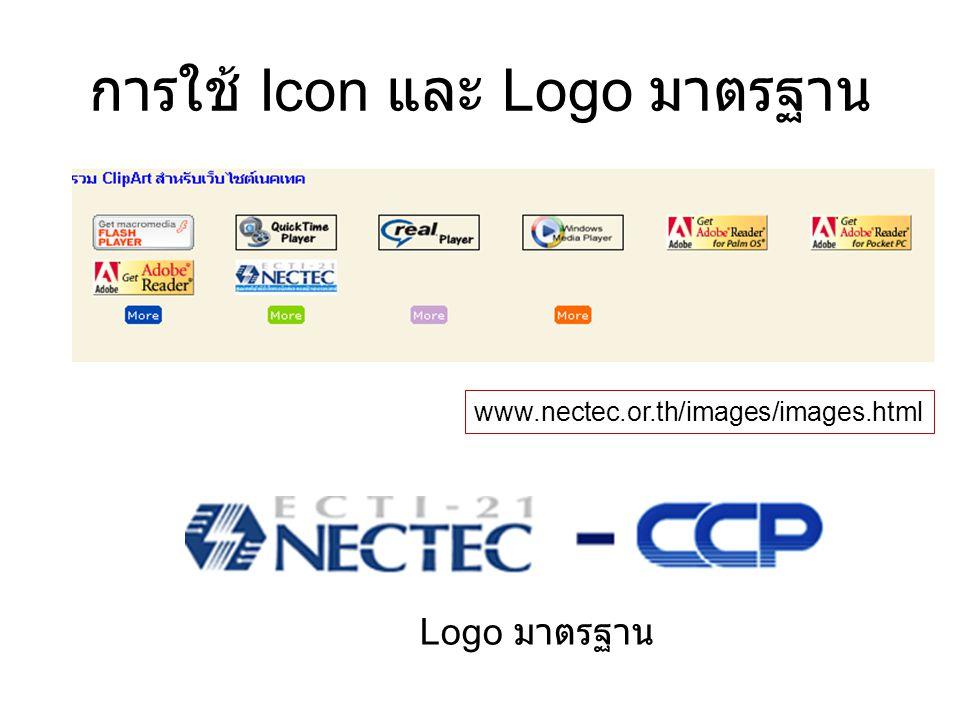 การใช้ Icon และ Logo มาตรฐาน www.nectec.or.th/images/images.html Logo มาตรฐาน
