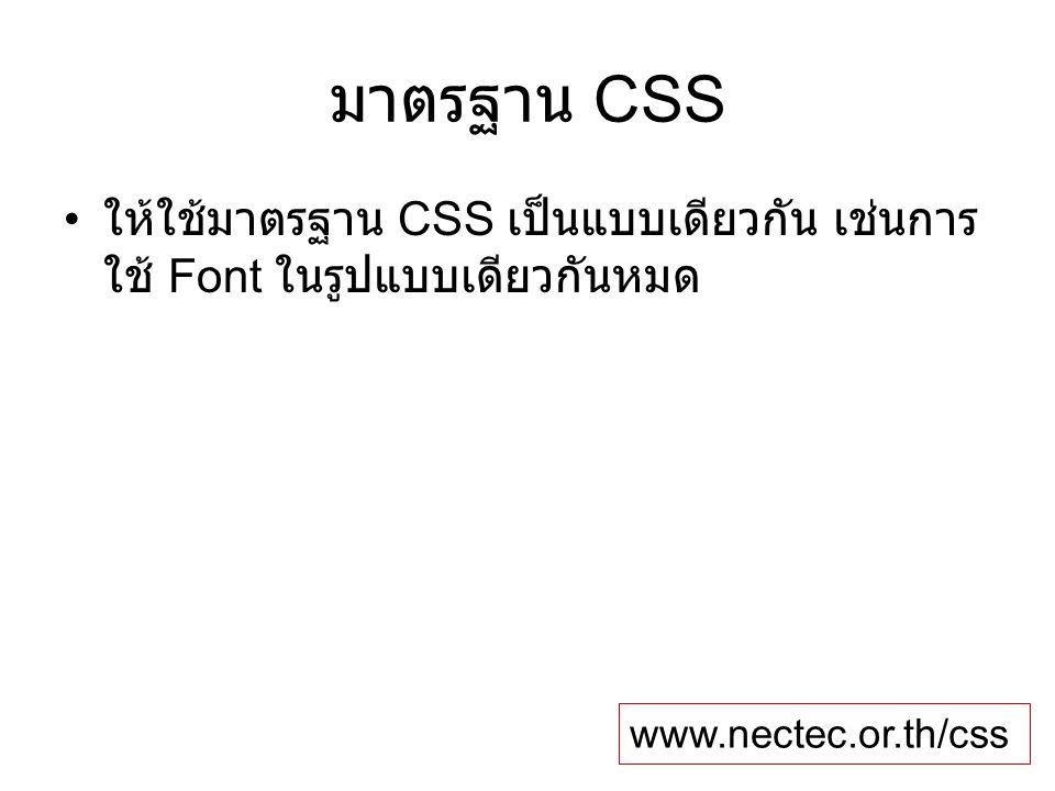 มาตรฐาน CSS ให้ใช้มาตรฐาน CSS เป็นแบบเดียวกัน เช่นการ ใช้ Font ในรูปแบบเดียวกันหมด www.nectec.or.th/css