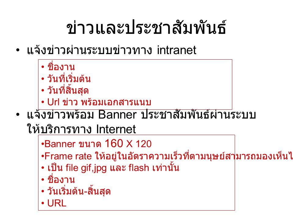 ข่าวและประชาสัมพันธ์ แจ้งข่าวผ่านระบบข่าวทาง intranet แจ้งข่าวพร้อม Banner ประชาสัมพันธ์ผ่านระบบ ให้บริการทาง Internet Banner ขนาด 160 X 120 Frame rat