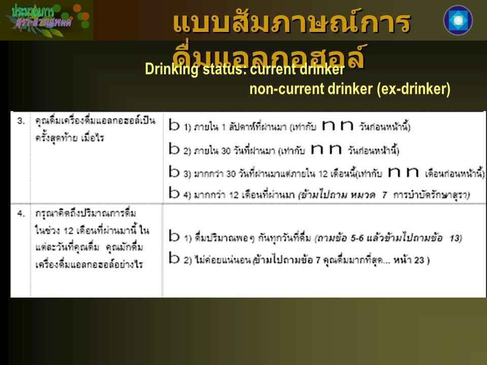 แบบสัมภาษณ์การ ดื่มแอลกอฮอล์ Drinking status: current drinker non-current drinker (ex-drinker)