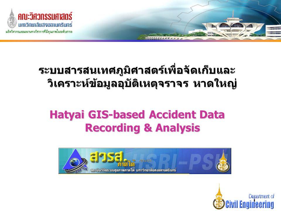 1 ระบบสารสนเทศภูมิศาสตร์เพื่อจัดเก็บและ วิเคราะห์ข้อมูลอุบัติเหตุจราจร หาดใหญ่ Hatyai GIS-based Accident Data Recording & Analysis