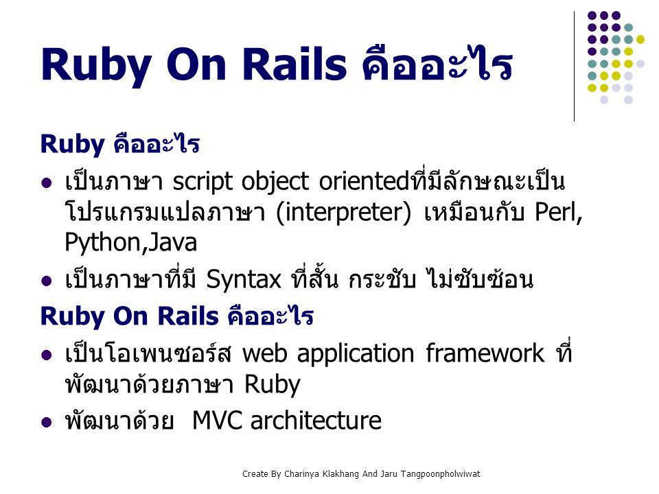 Create By Charinya Klakhang And Jaru Tangpoonpholwiwat Ruby On Rails คืออะไร Ruby คืออะไร เป็นภาษา script object oriented ที่มีลักษณะเป็น โปรแกรมแปลภา