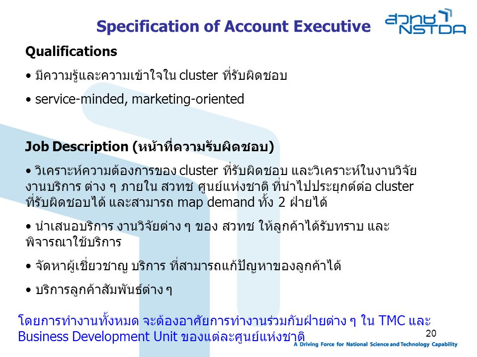 20 Specification of Account Executive Qualifications มีความรู้และความเข้าใจใน cluster ที่รับผิดชอบ service-minded, marketing-oriented Job Description