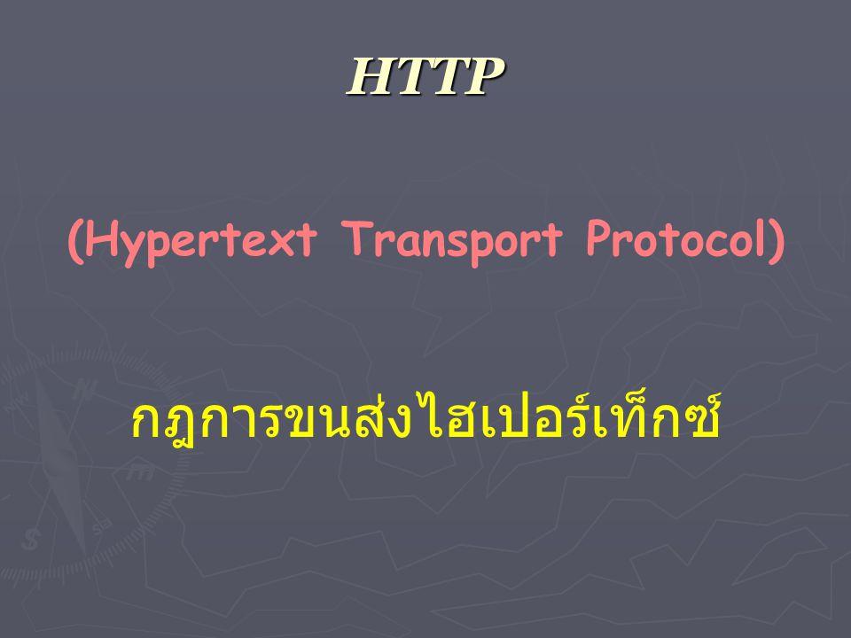 HTTP (Hypertext Transport Protocol) กฎการขนส่งไฮเปอร์เท็กซ์