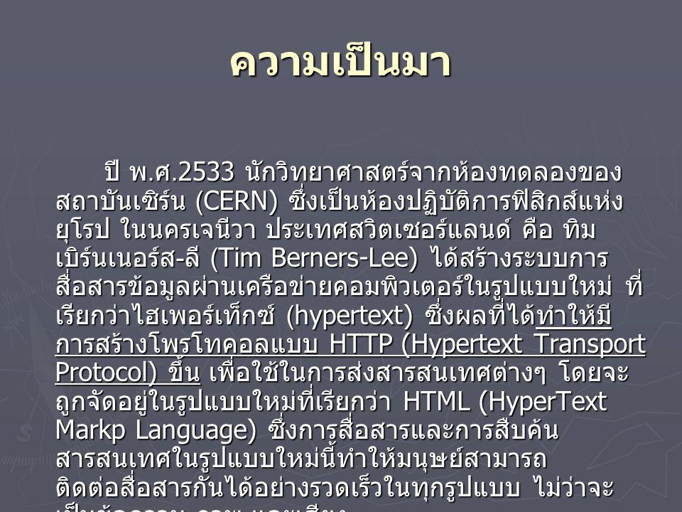 กฎเกณฑ์การส่งไฮเปอร์เท็กซ์ (Hypertext Transport Protocol : HTTP) เป็นมาตรฐานอินเทอร์เน็ตที่กำหนด ขึ้นมาไว้ใช้สนับสนุนการแลกเปลี่ยนข้อมูลบนเวิลด์ไวด์เว็บ (www.) โดยการกำหนดที่ตั้งทรัพยากรที่สอดคล้องกัน (Uniform Resoure Locators : URLs) และวิธีการใช้ ใน การสืบค้นข้อมูลที่ใดก็ได้ในอินเตอร์เน็ท โดยไม่เพียงแต่ เอกสารในเว็บเท่านั้น แต่รวมถึงแฟ้ม ที่เข้าถึงได้ในกฎเกณฑ์ การถ่ายโอนแฟ้ม (File Transfer Protocol : FTP), กลุ่ม อภิปรายในยูสเนต, และรายการเลือกในโกเฟอร์ (Gopher) ด้วย นอกจากนี้ กฎเกณฑ์การส่งไฮเปอร์เท็กซ์ยังให้ผู้เขียน ในเว็บสามารถฝังจุดเชื่อมโยงหลายมิติ (Hyperlink) ใน เอกสารในเว็บได้อีกด้วย เมื่อคลิกแล้ว จุดเชื่อมโยงจะเริ่ม กระบวนการถ่ายโอนข้อมูลซึ่งเข้าถึงและค้นคืนเอกสารให้ โดยที่ผู้ใช้ไม่ต้องทำสิ่งใดให้ยุ่งยากเลย ( หรือกล่าวได้ว่าโดย ไม่ต้องทราบว่าเอกสารนั้นมาจากที่ใดหรือเข้าถึงได้ อย่างไร ) กล่าวอย่างสั้นๆ ก็คือ กฎเกณฑ์การส่งไฮเปอร์เท็กซ์ได้ วางรากฐานสำหรับการเข้าถึง อินเทอร์เน็ตอย่างโปร่งใส เข้าใจได้ง่ายมากนั่นเอง กฎเกณฑ์การส่งไฮเปอร์เท็กซ์ (Hypertext Transport Protocol : HTTP) เป็นมาตรฐานอินเทอร์เน็ตที่กำหนด ขึ้นมาไว้ใช้สนับสนุนการแลกเปลี่ยนข้อมูลบนเวิลด์ไวด์เว็บ (www.) โดยการกำหนดที่ตั้งทรัพยากรที่สอดคล้องกัน (Uniform Resoure Locators : URLs) และวิธีการใช้ ใน การสืบค้นข้อมูลที่ใดก็ได้ในอินเตอร์เน็ท โดยไม่เพียงแต่ เอกสารในเว็บเท่านั้น แต่รวมถึงแฟ้ม ที่เข้าถึงได้ในกฎเกณฑ์ การถ่ายโอนแฟ้ม (File Transfer Protocol : FTP), กลุ่ม อภิปรายในยูสเนต, และรายการเลือกในโกเฟอร์ (Gopher) ด้วย นอกจากนี้ กฎเกณฑ์การส่งไฮเปอร์เท็กซ์ยังให้ผู้เขียน ในเว็บสามารถฝังจุดเชื่อมโยงหลายมิติ (Hyperlink) ใน เอกสารในเว็บได้อีกด้วย เมื่อคลิกแล้ว จุดเชื่อมโยงจะเริ่ม กระบวนการถ่ายโอนข้อมูลซึ่งเข้าถึงและค้นคืนเอกสารให้ โดยที่ผู้ใช้ไม่ต้องทำสิ่งใดให้ยุ่งยากเลย ( หรือกล่าวได้ว่าโดย ไม่ต้องทราบว่าเอกสารนั้นมาจากที่ใดหรือเข้าถึงได้ อย่างไร ) กล่าวอย่างสั้นๆ ก็คือ กฎเกณฑ์การส่งไฮเปอร์เท็กซ์ได้ วางรากฐานสำหรับการเข้าถึง อินเทอร์เน็ตอย่างโปร่งใส เข้าใจได้ง่ายมากนั่นเอง