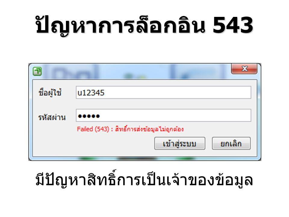 ปัญหาการล็อกอิน 543 มีปัญหาสิทธิ์การเป็นเจ้าของข้อมูล