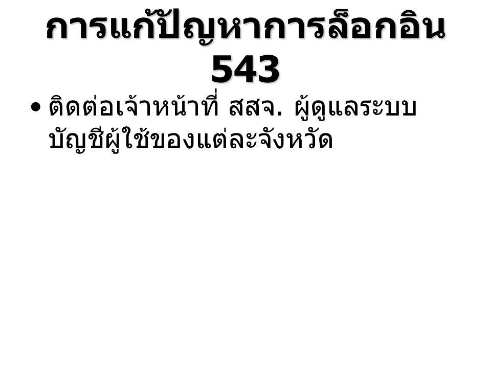 การแก้ปัญหาการล็อกอิน 543 ติดต่อเจ้าหน้าที่ สสจ. ผู้ดูแลระบบ บัญชีผู้ใช้ของแต่ละจังหวัด
