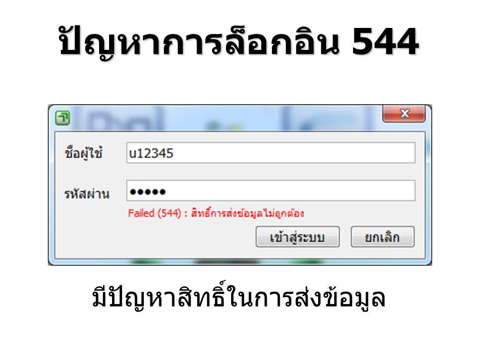 ปัญหาการล็อกอิน 544 มีปัญหาสิทธิ์ในการส่งข้อมูล