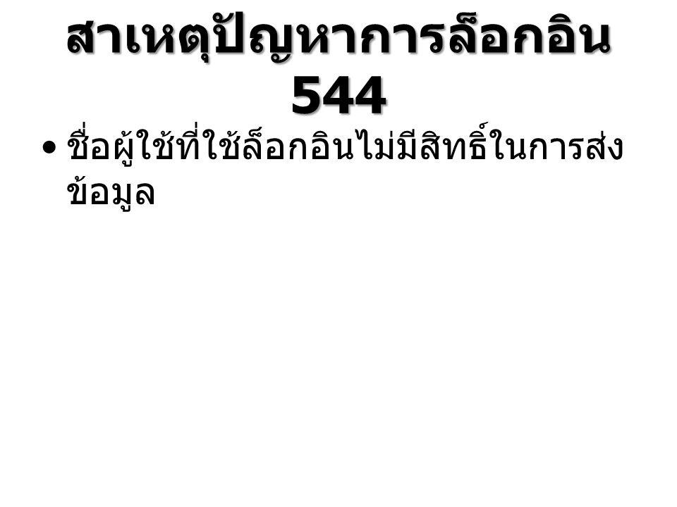 สาเหตุปัญหาการล็อกอิน 544 ชื่อผู้ใช้ที่ใช้ล็อกอินไม่มีสิทธิ์ในการส่ง ข้อมูล