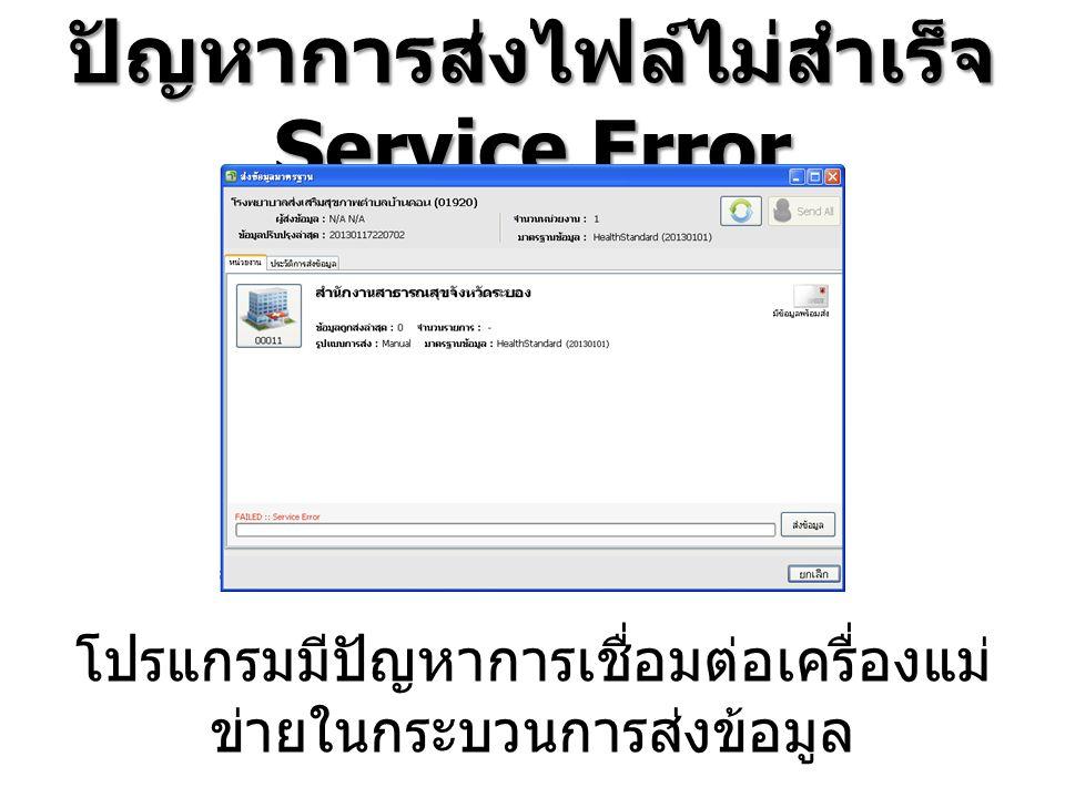 ปัญหาการส่งไฟล์ไม่สำเร็จ Service Error โปรแกรมมีปัญหาการเชื่อมต่อเครื่องแม่ ข่ายในกระบวนการส่งข้อมูล