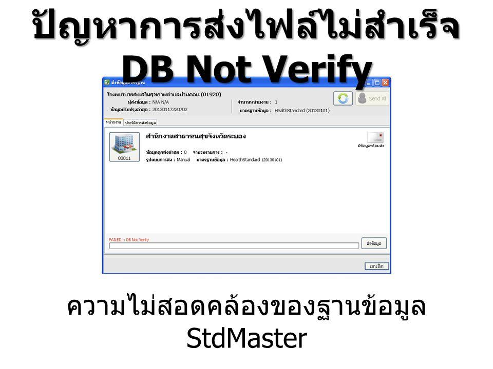 ปัญหาการส่งไฟล์ไม่สำเร็จ DB Not Verify ความไม่สอดคล้องของฐานข้อมูล StdMaster