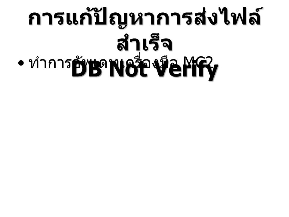 การแก้ปัญหาการส่งไฟล์ สำเร็จ DB Not Verify ทำการอัพเดทเครื่องมือ MC2