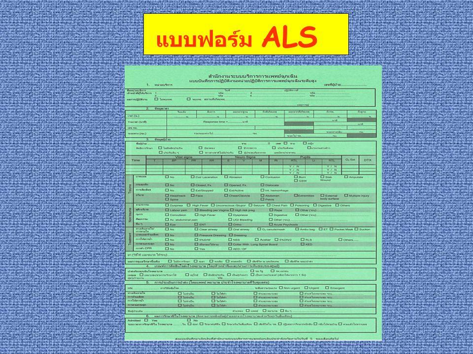 แบบฟอร์ม ALS
