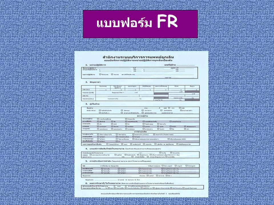 แบบฟอร์ม FR