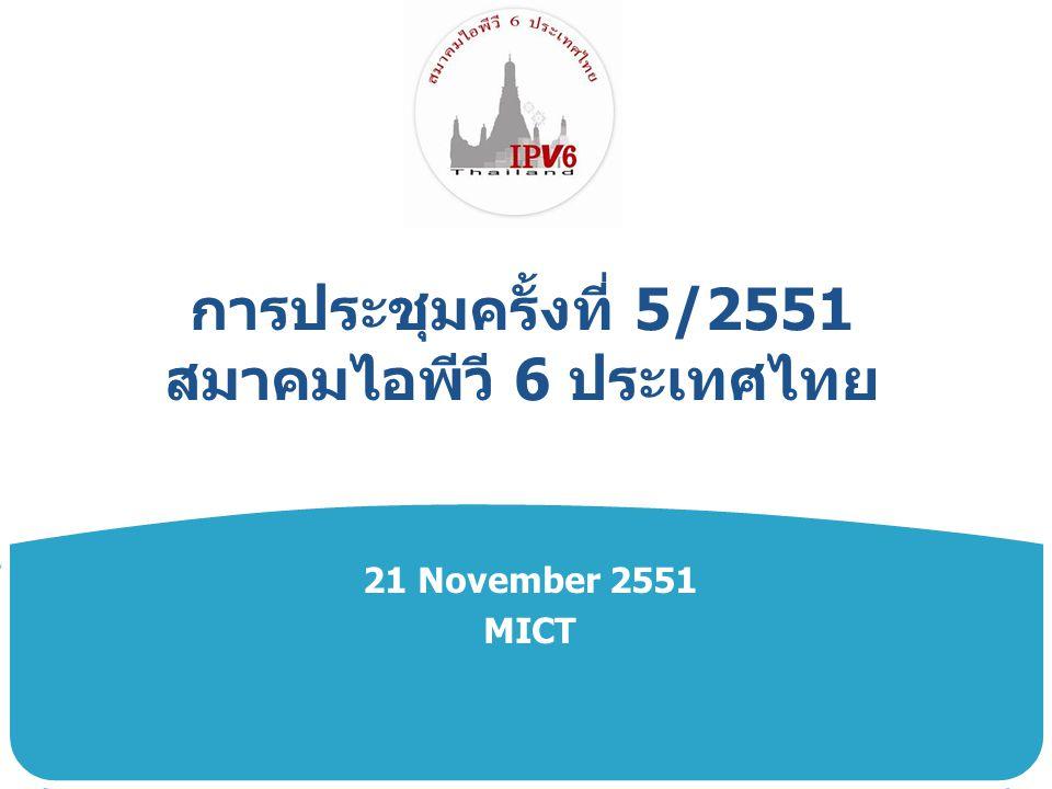 การประชุมครั้งที่ 5/2551 สมาคมไอพีวี 6 ประเทศไทย 21 November 2551 MICT