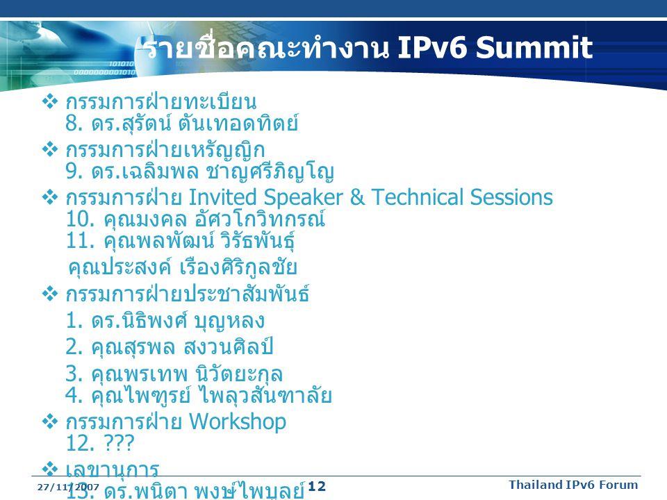 รายชื่อคณะทำงาน IPv6 Summit  กรรมการฝ่ายทะเบียน 8.