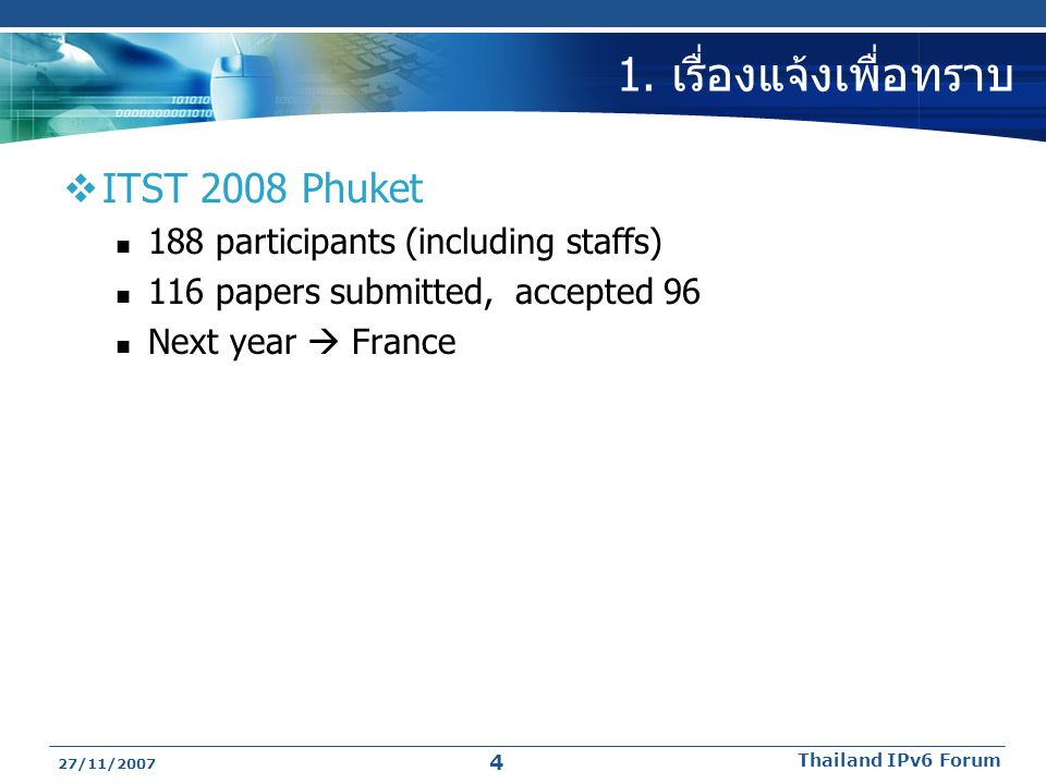 27/11/2007 Thailand IPv6 Forum 4 1. เรื่องแจ้งเพื่อทราบ  ITST 2008 Phuket 188 participants (including staffs) 116 papers submitted, accepted 96 Next