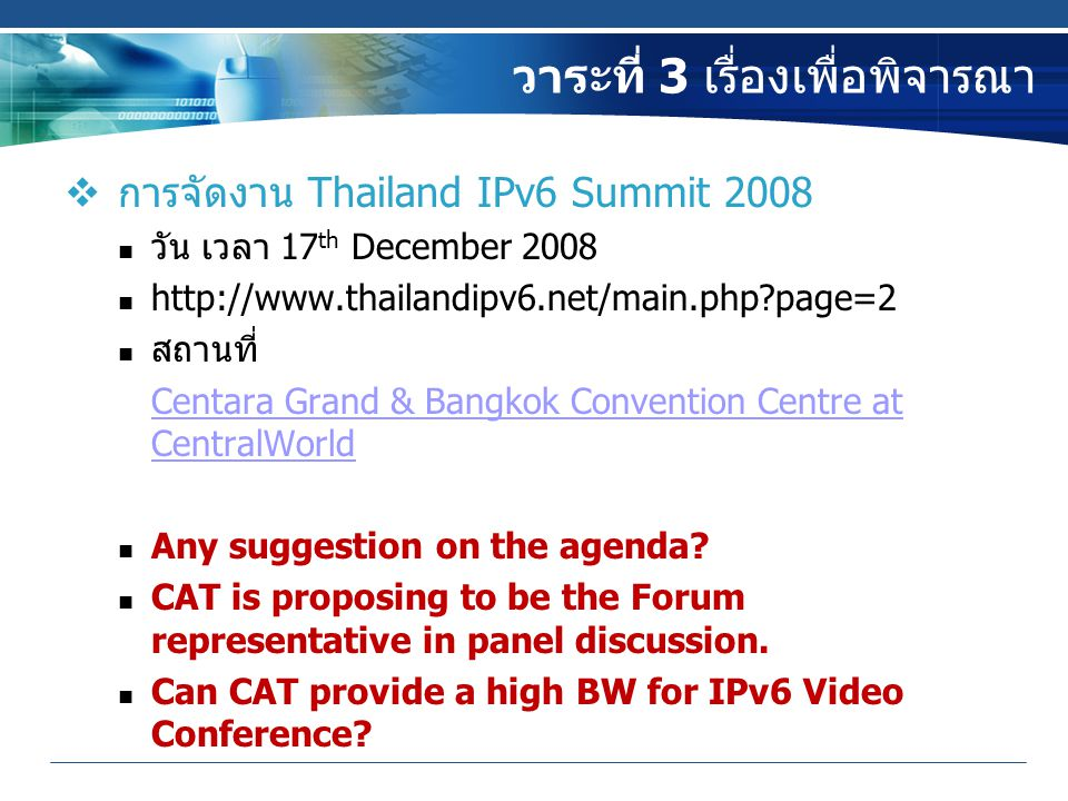 The NTC International Year End Conference & Exhibition 2008  The NTC International Year End Conference & Exhibition 2008 http://www.tridi.ntc.or.th/yearend/ การประสานงานกับ TRIDI Dr.