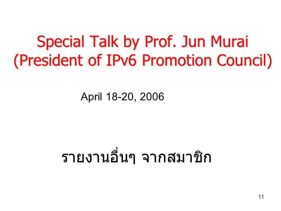 11 Special Talk by Prof.