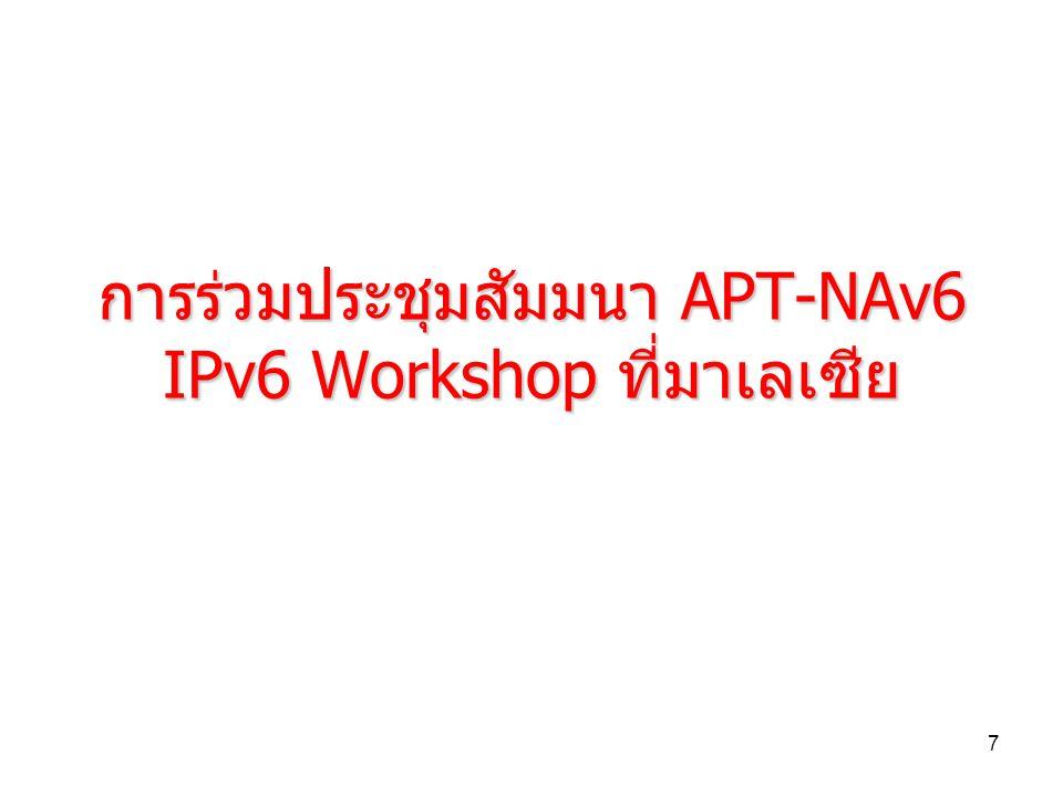 7 การรวมประชุมสัมมนา APT-NAv6 IPv6 Workshop ที่มาเลเซีย