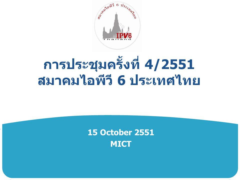 การประชุมครั้งที่ 4/2551 สมาคมไอพีวี 6 ประเทศไทย 15 October 2551 MICT